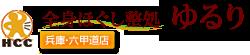 神戸|六甲道|全身ほぐし整処ゆるり六甲道|マッサージ|もみほぐし|リンパマッサージ|足つぼ フットマッサージ|ヘッドマッサージ